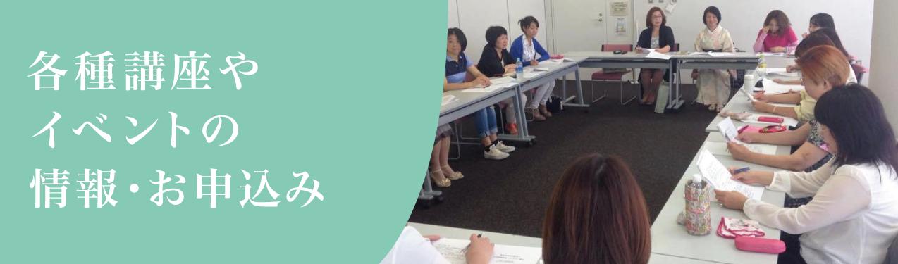 日本結婚教育協会 各種講座