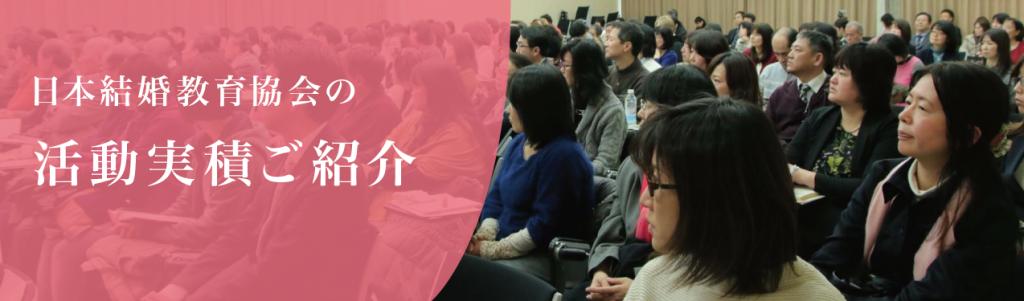 日本結婚教育協会 実積紹介