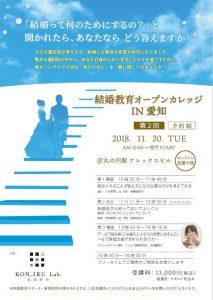 結婚教育Lab.主催「オープンカレッジin愛知」 @ 丸の内アレックスビル(地下鉄「丸の内」駅から徒歩約2分)